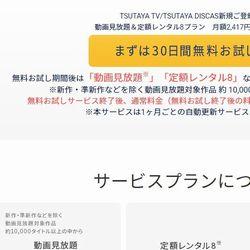 TSUTAYA TV無料お試しできる期間 30日間